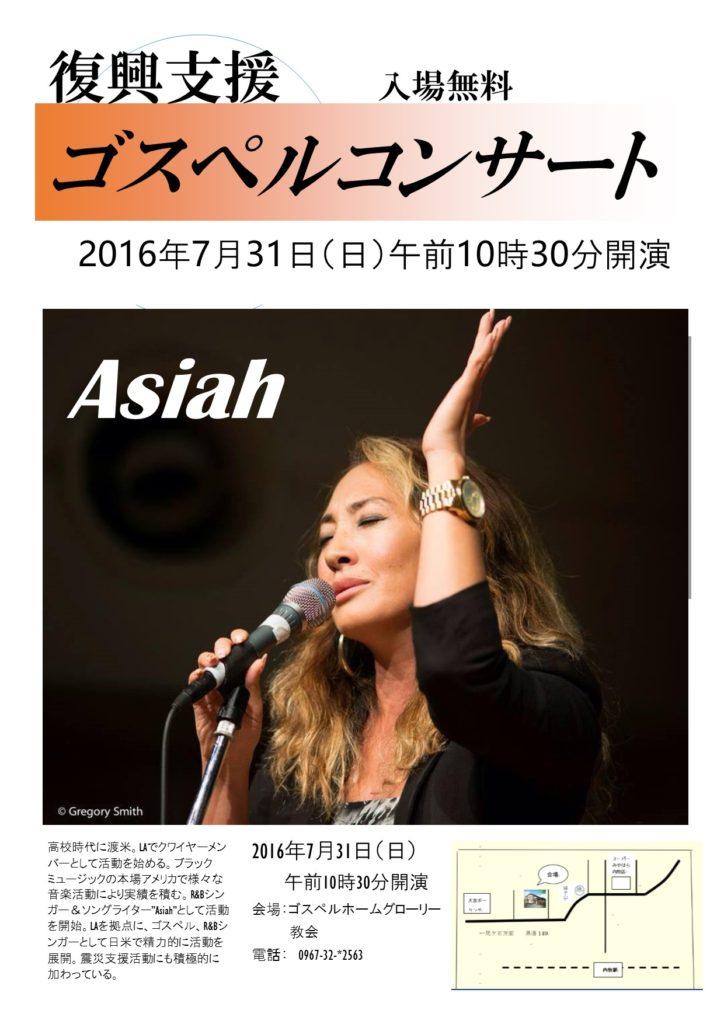 Asiah2016
